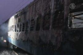 В Индии загорелся пассажирский поезд, есть жертвы