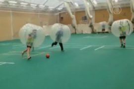 Футбол в шарах: удержаться от смеха невозможно