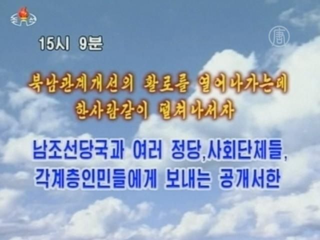 КНДР направила сомнительный призыв к миру Сеулу
