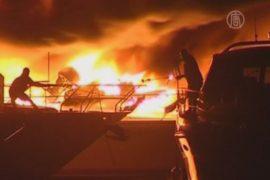Пожар уничтожил дорогие яхты в Австралии