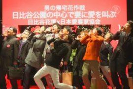 Японцы громогласно признаются в любви