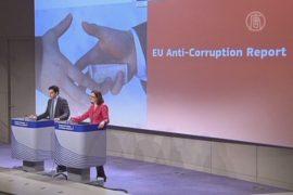 Коррупция обходится Евросоюзу в 120 млрд ежегодно