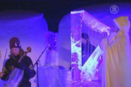 «Ледяные мелодии» сыграли в Норвегии