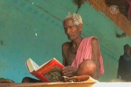 В Индии живет 118-летний дедушка