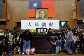 Тайвань: студенты освободили здание парламента