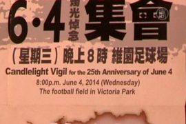 В Гонконге откроют музей событий 4 июня 1989 года