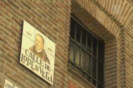 В Испании ищут останки Мигеля де Сервантеса