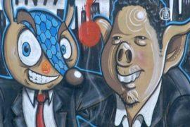 К протестам в Бразилии присоединились граффитчики