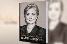 Клинтон рассказала о своём «трудном выборе»