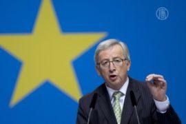 Юнкера не хотят видеть главой Еврокомиссии