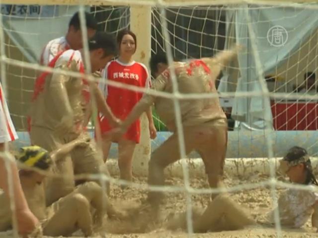 Болотный футбол полюбился пекинцам