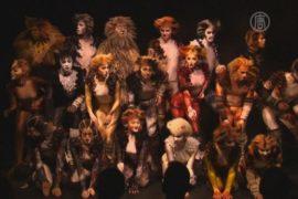 Обновлённый мюзикл «Кошки» вернулся в Лондон