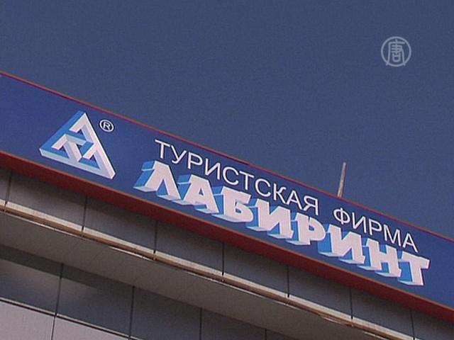 В России закрываются туроператоры