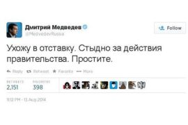Твиттер Медведева взломали хакеры