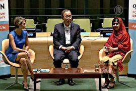 Малала призывает молодежь поднять свой голос
