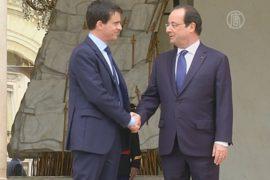 Премьер Франции сформирует новое правительство