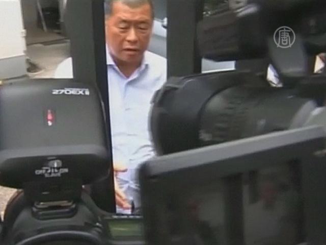 Медиамагната из Гонконга обыскали за критику Пекина