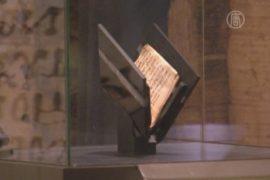 Древнейший молитвенник евреев выставили в Израиле