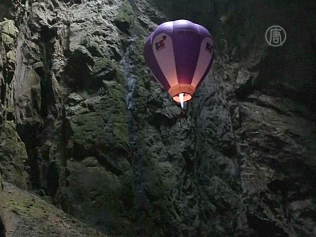 В 200-метровую пещеру на воздушном шаре