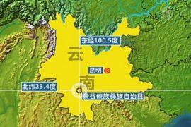 В китайской провинции Юньнань – снова землетрясение