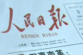 Компартия КНР расследует свою же газету