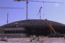 Музею «Лувр Абу-Даби» построили купол