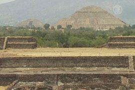 Археологи завершили изучение тоннеля в Теотиуакане
