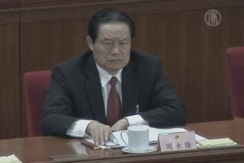 Арестован бывший глава силовиков в КНР Чжоу Юнкан