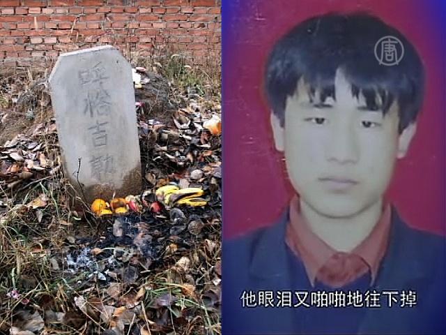 Юношу оправдали через 18 лет после казни