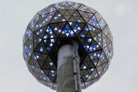 Новогодний шар прошёл испытание в Нью-Йорке