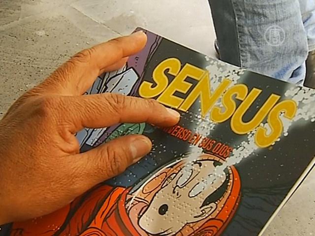 Мексиканский писатель выпустил комиксы для слепых