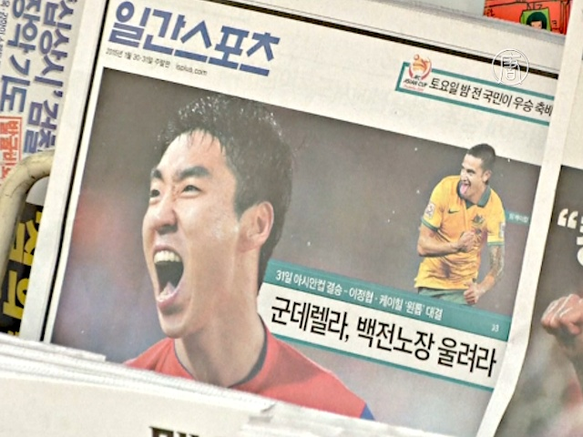 Южнокорейцы надеются на победу в Кубке Азии