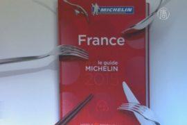 Лучших поваров наградили во Франции