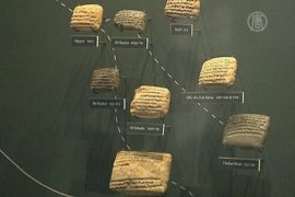 Древние таблички рассказали о жизни евреев в плену