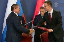 Венгрия и Россия договорились о поставках газа