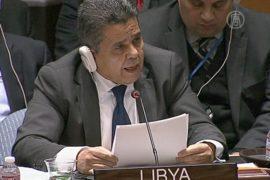 Ливия просит ООН снять эмбарго на поставки оружия