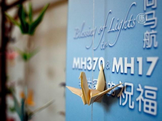 Год со дня пропажи рейса MH370