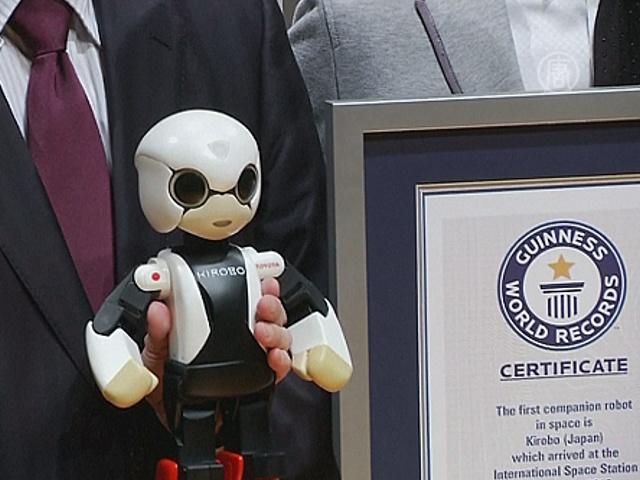 Японский робот стал рекордсменом Книги Гиннесса