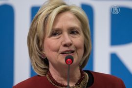 Хиллари Клинтон идёт в президенты