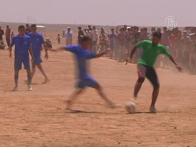 Футбол помогает сирийским детям забыть о войне