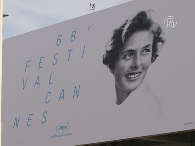 В Каннах открывается 68-й кинофестиваль