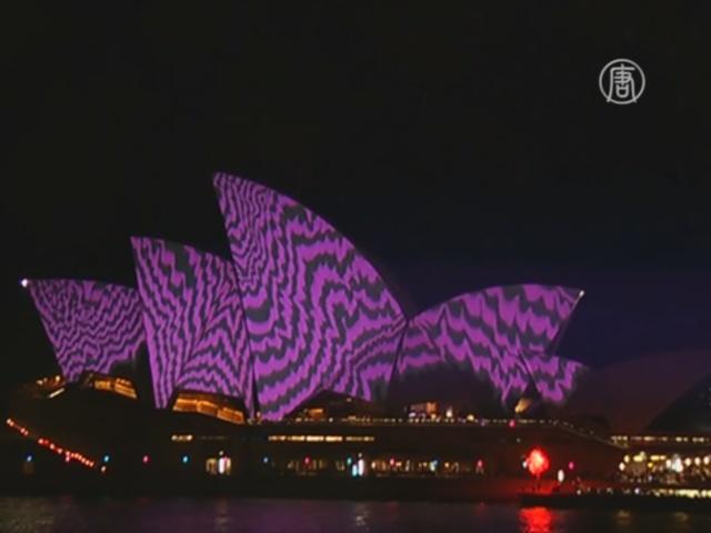Световое шоу раскрасило Сидней яркими огнями