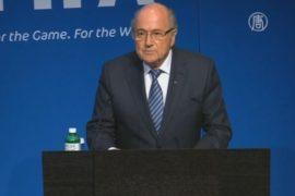 Президент ФИФА уйдёт в отставку