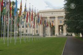 Женева: переговоры по ситуации в Йемене