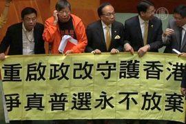 Гонконг: избирательную реформу отклонили