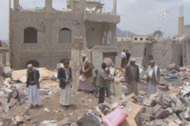 Йемен: авиаудар пришёлся на жилой район