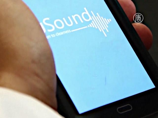 Приложение на смартфоне помогает слышать