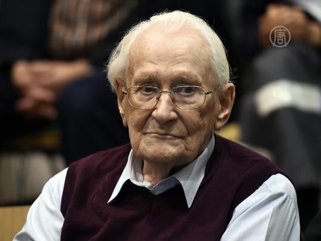 «Бухгалтера Освенцима» приговорили к 4 годам тюрьмы