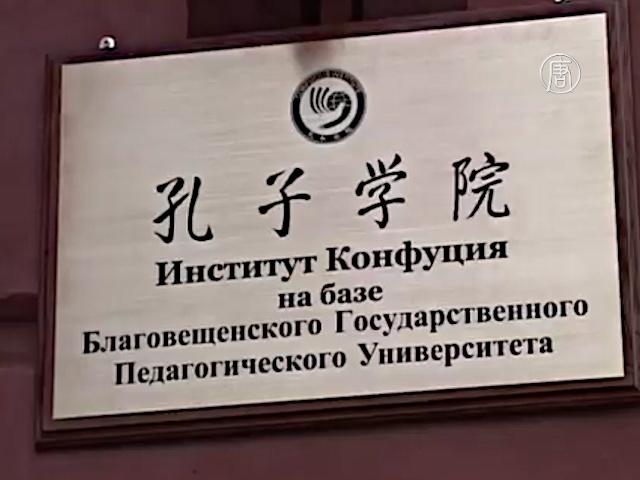 В Благовещенске требуют закрыть Институт Конфуция