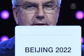 Зимнюю Олимпиаду 2022 года примет Пекин